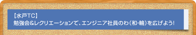 【水戸TC】 勉強会&レクリエーションで、エンジニア社員のわ(和・輪)を広げよう!