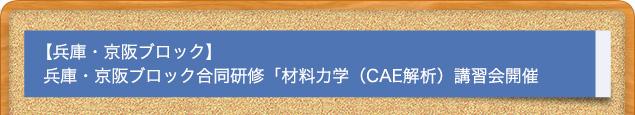 【兵庫・京阪ブロック】兵庫・京阪ブロック合同研修「材料力学(CAE解析)講習会開催