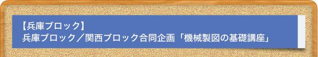 【兵庫ブロック】兵庫ブロック/関西ブロック合同企画「機械製図の基礎講座」
