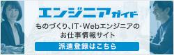 エンジニアガイド ものづくり、IT・Webエンジニアのお仕事情報サイト 派遣登録はこちら