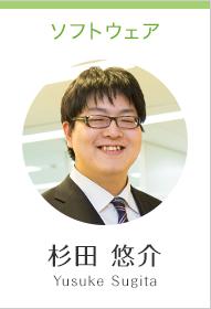 ソフトウェア 杉田悠介