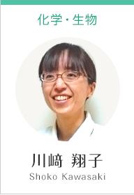 化学・生物 川﨑翔子