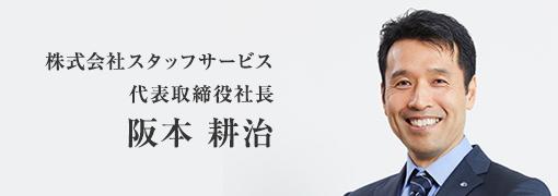 株式会社スタッフサービス 代表取締役 社長 阪本 耕治