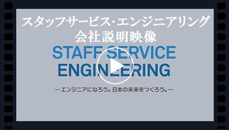 スタッフサービス・エンジニアリング 会社説明映像