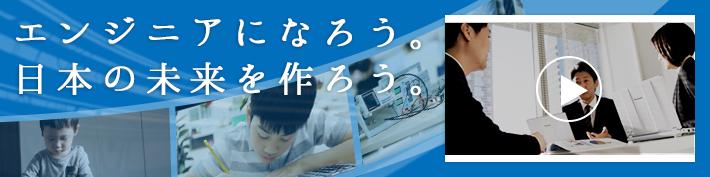 エンジニアになろう。日本の未来をつくろう。