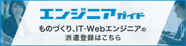 エンジニアガイド ものづくり、IT・Webエンジニアの派遣登録はこちら